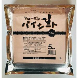 フローズン パイシート 1kg/5枚入 業務用 冷凍 パイ生地