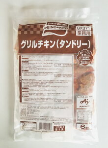 味の素 グリルチキン(タンドリー)6枚入 業務用 AJINOMOTO 冷凍食品 タンドリーチキン