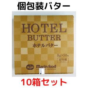 ホテルバター 400g(8g×50個入)×10箱セット マリンフード 冷蔵 小分けで便利 ポーション小分けバター 使い切り