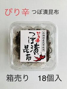 【箱売り】【お得】ぴり辛つぼ漬昆布 200g×18個入 緑健農園 北海道昆布使用