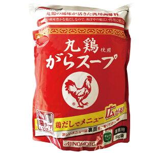 ガラスープ 味の素 丸鶏がらスープ 業務用 1kg