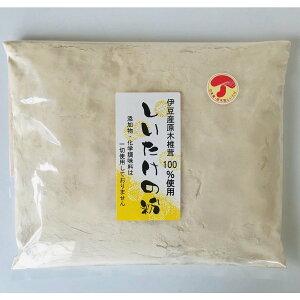 しいたけ粉末 伊豆産原木椎茸100%使用 しいたけの粉 500g 業務用にも