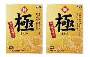 富士 かつお風味だし 新 極(きわみ)顆粒 1kg(500g×2袋)×2箱セット