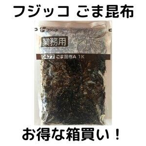【お得な箱買い】フジッコ ごま昆布A 1kg×10袋セット 業務用 昆布惣菜 おかず おにぎりの具 昆布佃煮