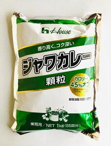 ハウス ジャワカレー 顆粒 1kg カロリー45%オフ 業務用 カレールー