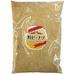 粉ピーナッツ 500g×10袋セット 落花生粉末 ピーナツパウダー