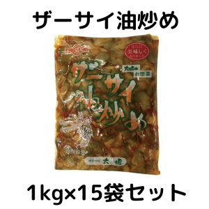 大堀 ザーサイ油炒め 1Kg×15袋セット 業務用 惣菜 国内製造 箱買い