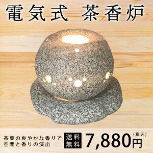 茶香炉 電気式 おしゃれ 陶器(F-2427)【送料無料】【メール便不可】