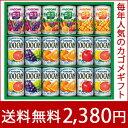 お中元【送料無料】カゴメ フルーツ+野菜飲料ギフトKSR-20W【KAGOME/カゴメ/御中元/...