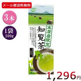 【メール便送料無料】お茶ハラダ製茶 生産者限定 知覧茶 100g3本セット[M便 1/4]【お茶/九州/鹿児島/日本茶/煎茶】
