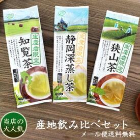 緑茶 茶葉 お茶 産地飲み比べ 生産者限定 3袋セット 各100g【メール便送料無料】[M便 1/3]