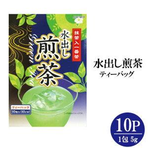 ハラダ製茶 抹茶入水出し煎茶ティーバッグ 【水出し/お茶/緑茶/日本茶】【メール便不可】