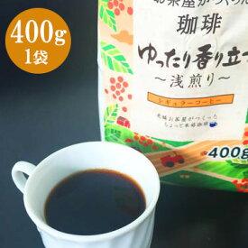 コーヒー ゆったり香り立つ〜浅煎り〜レギュラーコーヒー 400g【珈琲/中細挽き/あっさり/挽き豆】【メール便不可】