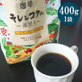 コーヒー キレとコクの〜深煎り〜レギュラー コーヒー 400g【珈琲/中細挽き/粉/ビター】源宗園【メール便不可】