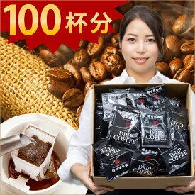 ドリップコーヒー100袋100杯 源宗園珈琲 ドリップバッグ 7g×100袋 【送料無料】【メール便不可】