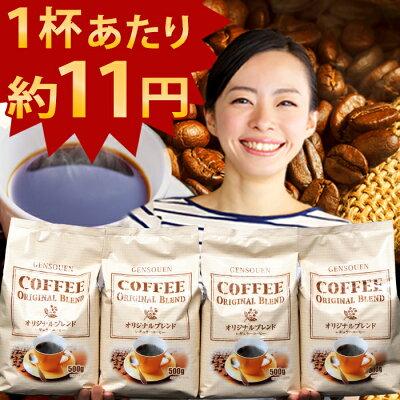 コーヒー豆と中挽き送料無料2kg源宗園オリジナルレギュラー珈琲