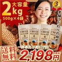 コーヒー豆と中挽き 送料無料 2kg 源宗園オリジナルレギュラー 珈琲【500g×4袋】【メール便不可】