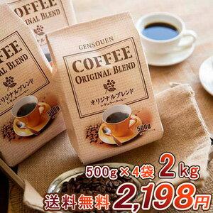 源宗園の大人気コーヒー豆と中挽き。2kgで送料無料