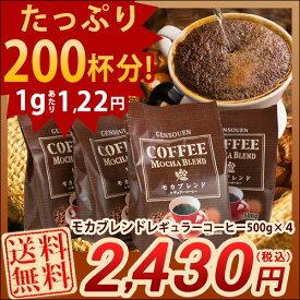 モカブレンド コーヒー豆と中挽き 送料無料 2kg 源宗園 珈琲【500g×4袋】【メール便不可】