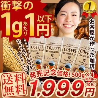 ! [500 g × 4,約 200 杯件 ! 源的花園原咖啡