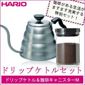 HARIO(ハリオ) ドリップケトルセット(珈琲キャニスターM付き)VKB-120HSV【コーヒー/珈琲】【メール便不可】