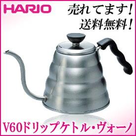 HARIO(ハリオ) V60ドリップケトル・ヴォーノVKB-120HSV800ml/1200ml【HARIO/コーヒー/珈琲/ドリップ】【メール便不可】