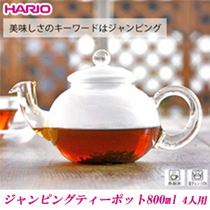 【送料無料】HARIO(ハリオ) ジャンピングティーポット800ml 4人用 JP-4【楽ギフ_包装】【メール便不可】