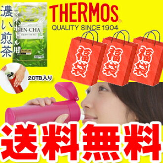 ! One to three bags! Thermos bag which will come and enjoy!
