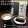海藻对 Dojo 录三郎监督烤的紫菜总圆 10