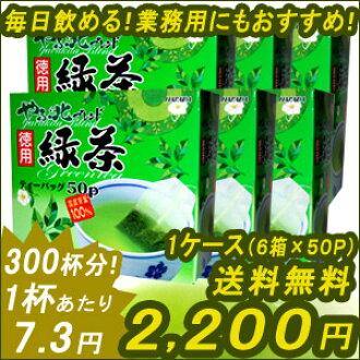 供灌木叢北混合德使用的綠茶茶袋[50P*6箱]300杯分入!]