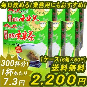 12/7【期間限定価格】【送料無料】やぶ北ブレンド徳用...