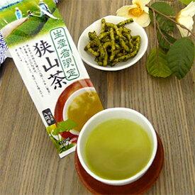 【埼玉県のお茶】ハラダ製茶 生産者限定 狭山茶(さやまちゃ)100g[M便 1/5]【さやま/お茶/関東/日本茶/煎茶】