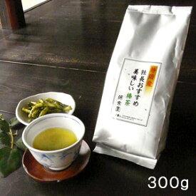 社長おすすめ 美味しい棒茶 300g【緑茶/お茶/日本茶/棒茶/茎茶/くき茶/煎茶】【メール便不可】