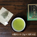 【送料無料】ハラダ製茶 高級煎茶ティーバッグ 八女玉露 ナイロンテトラTB 10P 6箱セット【メール便不可】