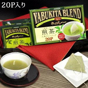 ハラダ製茶 やぶ北ブレンド 深蒸し入り煎茶 三角ティーバッグ 20P【お茶/国産/緑茶/日本茶】【メール便不可】