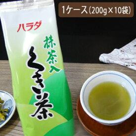 【送料無料】ハラダ製茶 抹茶入くき茶 1ケース 10本入り【メール便不可】