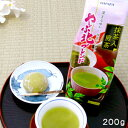 ハラダ製茶 やぶ北ブレンド 抹茶入煎茶 200g【お茶/緑茶/国産/日本茶】【メール便不可】