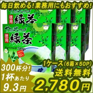 【送料無料】やぶ北ブレンド徳用緑茶ティーバッグ[50P×6箱]300杯分入!【メール便不可】