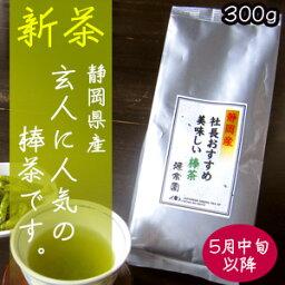 新總統推薦美味茶枝 300 g 原田茶源宗園
