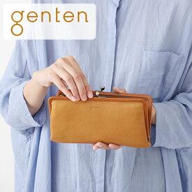 【ゲンテン公式】genten ゲンテン 財布 長財布 がま口財布Gソフト 口金長財布 40704