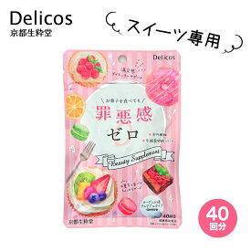 【デリコス】イヌリン配合サプリ 罪悪感ゼロ 40回分 難消化性デキストリン 乳酸菌発酵コラーゲン