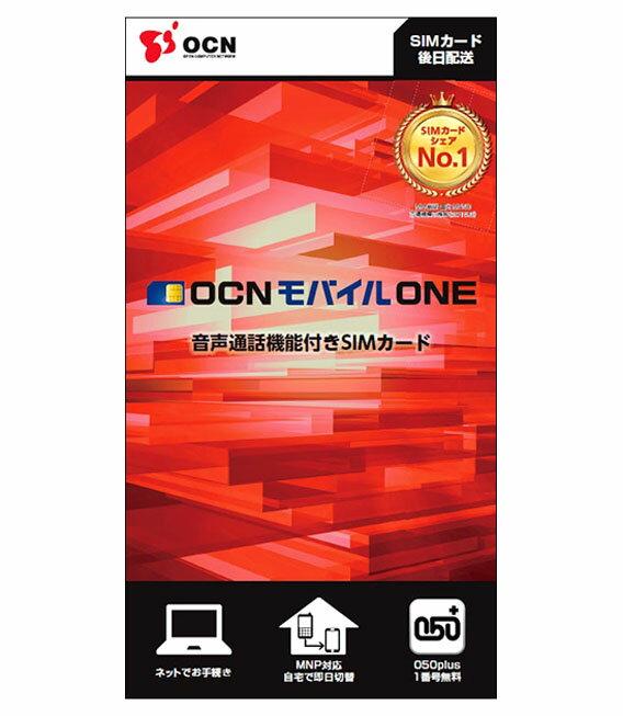 シム OCNモバイルONE-音声対応SIM