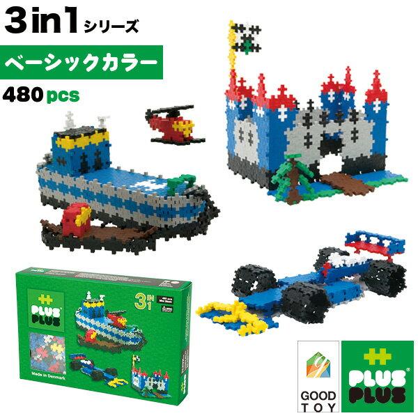 ★キャンペーン中★知育玩具 ブロック PLUSPLUS(プラスプラス)mini(ミニ)3in1シリーズ 480pcs/ベーシック 3種レシピつき 5歳 6歳 おもちゃ パズル グッド・トイ 誕生日 小学生