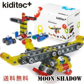 プログラミング的思考を育てる知育ブロック!kiditec Moonshadow プラモデル 乗り物 車 自動車 クレーン車 ロボット 6歳 7歳 8歳 9歳 小学生 男の子 知育玩具 おもちゃ 保育園 幼稚園 ブロック 誕生日 プレゼント DIY キディテック STEAM