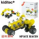 kiditec(キディテック) Space races(スペースレース) 送料無料 あす楽 プラモデル 知育玩具 6歳 7歳 8歳 車 ブロック 入学祝い 進学...