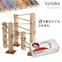 送料無料 楽天ランキング第1位獲得 xyloba(サイロバ) オーケストラ 応用セット 楽器おもちゃ 知育玩具 5歳 6歳 鉄琴 …
