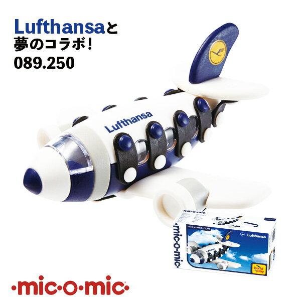 楽天ランキング第1位獲得 プラモデル 知育玩具 mic-o-mic(ミックオーミック)089.250 Lufthansa ルフトハンザ スモールジェットプレーン 飛行機 エアプレーン おもちゃ 5歳 6歳 男の子 大人 男性 小学生 ギフト プレゼント コレクション 模型