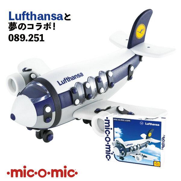 楽天ランキング第1位獲得 プラモデル 知育玩具 mic-o-mic(ミックオーミック)089.251 Lufthansa ルフトハンザ ジェットプレーン 飛行機 エアプレーン おもちゃ 5歳 6歳 男の子 大人 小学生 男性 ギフト プレゼント コレクション 模型