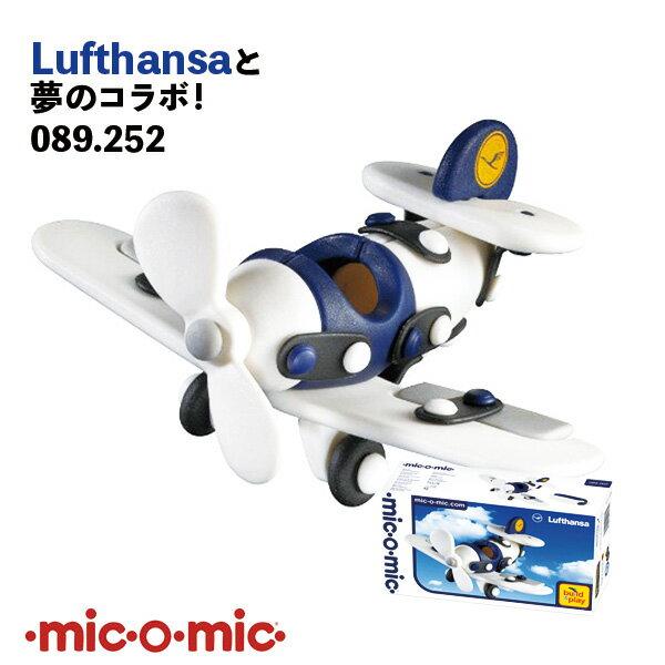 楽天ランキング第1位獲得 プラモデル 知育玩具 mic-o-mic(ミックオーミック)089.252 Lufthansa ルフトハンザ スモールプレーン 飛行機 エアプレーン おもちゃ 5歳 6歳 男の子 大人 男性 小学生 ギフト プレゼント コレクション 模型