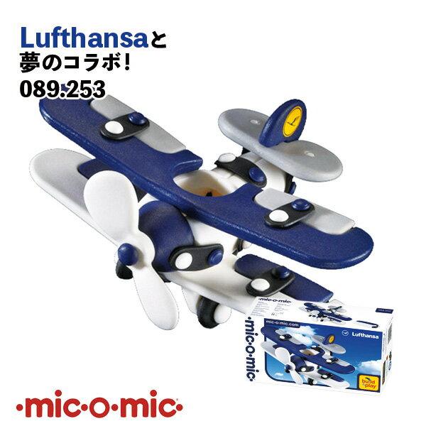 プラモデル 知育玩具 mic-o-mic(ミックオーミック)089.253 Lufthansa ルフトハンザ バイプレーン 飛行機 エアプレーン 二枚翼飛行機 おもちゃ 5歳 6歳 男の子 大人 男性 小学生 ギフト プレゼント コレクション 模型